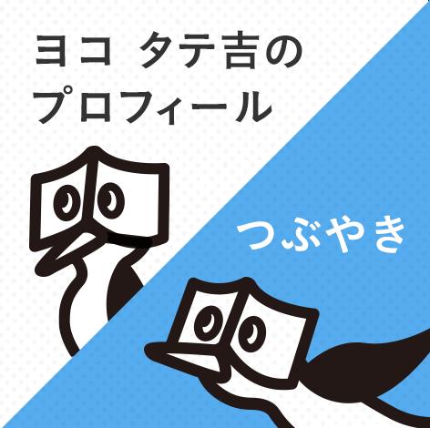 ヨコ タテ吉のプロフィール&つぶやき