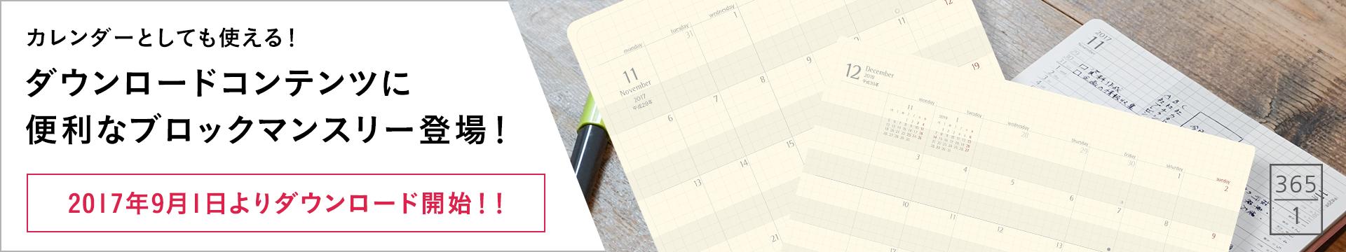 カレンダーとしても使える!ダウンロードコンテンツに便利なブロックマンスリー登場!