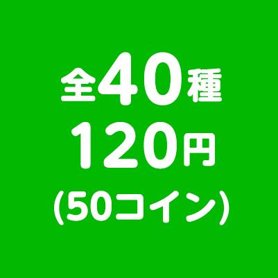 全40種 120円(50コイン)