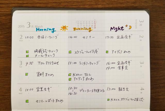 asahiruyoru_weekly2
