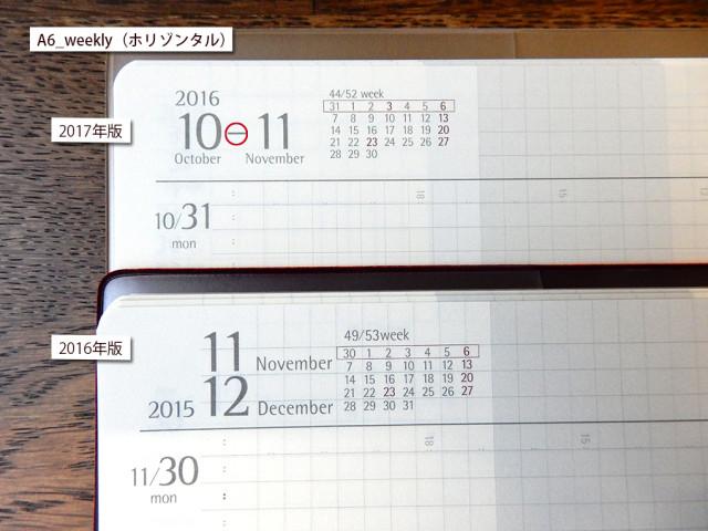 1617_hikaku_05_a6_2447