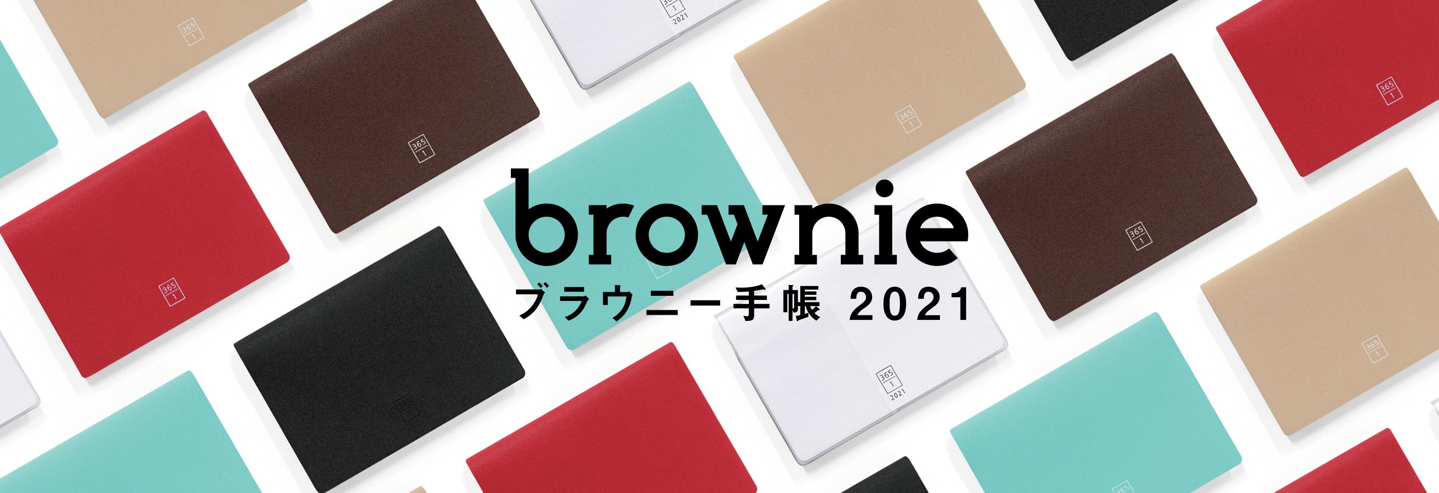 ブラウニー手帳 2021