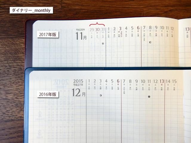 1617_hikaku_02