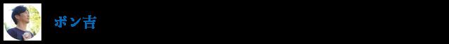 name Ponkichi